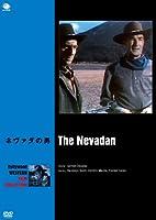ネヴァダの男 [DVD]