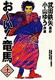 お~い!竜馬 (第11巻) (ヤングサンデーコミックス〈ワイド版〉)