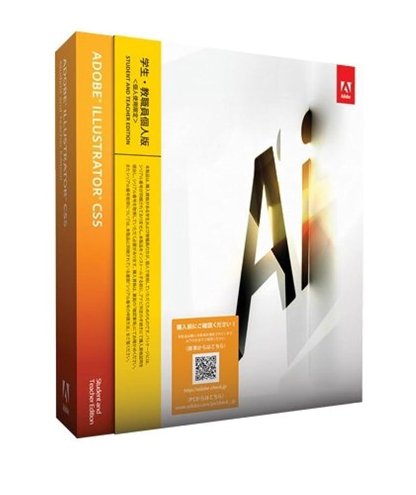 【旧商品】学生?教職員個人版 Adobe Illustrator CS5 Windows版 (要シリアル番号申請) (旧価格品)