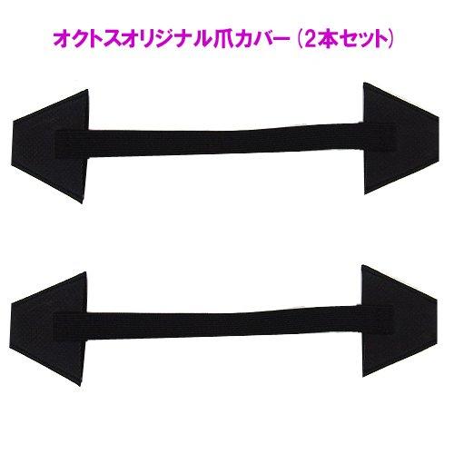 スノーシューズ用・オクトスオリジナル爪カバー