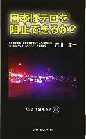 日本はテロを阻止できるか? (近代消防新書)