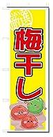 のぼり のぼり旗 梅干し (W600×H1800)