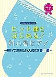 やさしいピアノ・ソロ ヒット曲ではじめる! 初心者ピアノ~弾いておきたい人気&定番50曲~