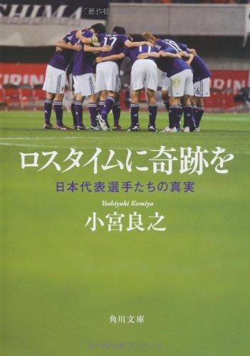 ロスタイムに奇跡を  日本代表選手たちの真実 (角川文庫)の詳細を見る