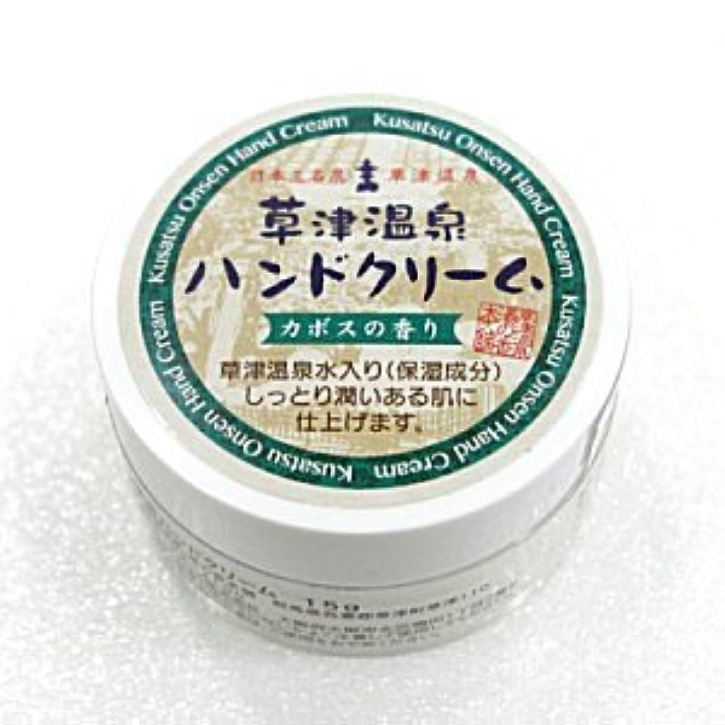 崇拝する保証金衝突する草津温泉ハンドクリーム カボスの香り 15g