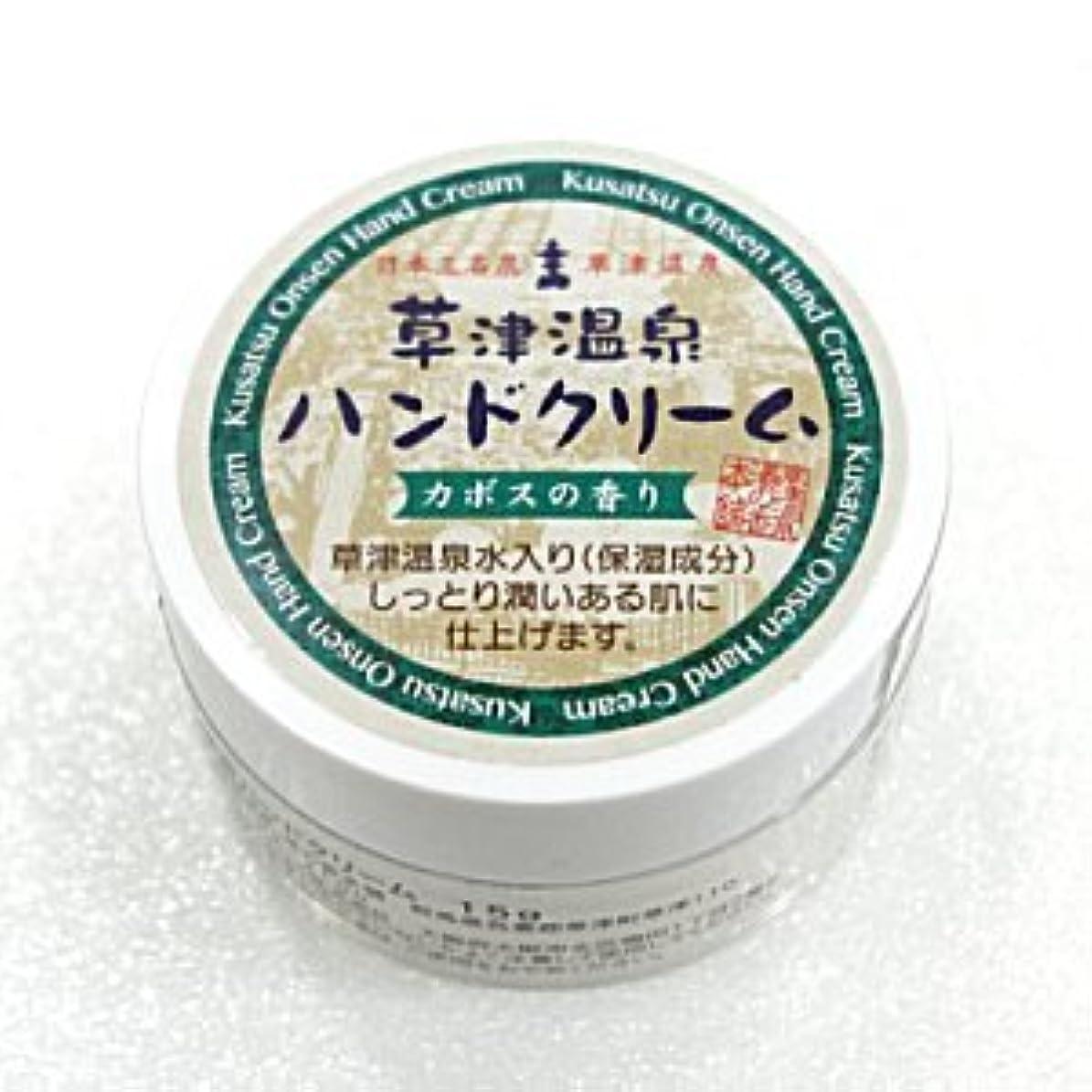 毎月ビジョン窓を洗う草津温泉ハンドクリーム カボスの香り 15g