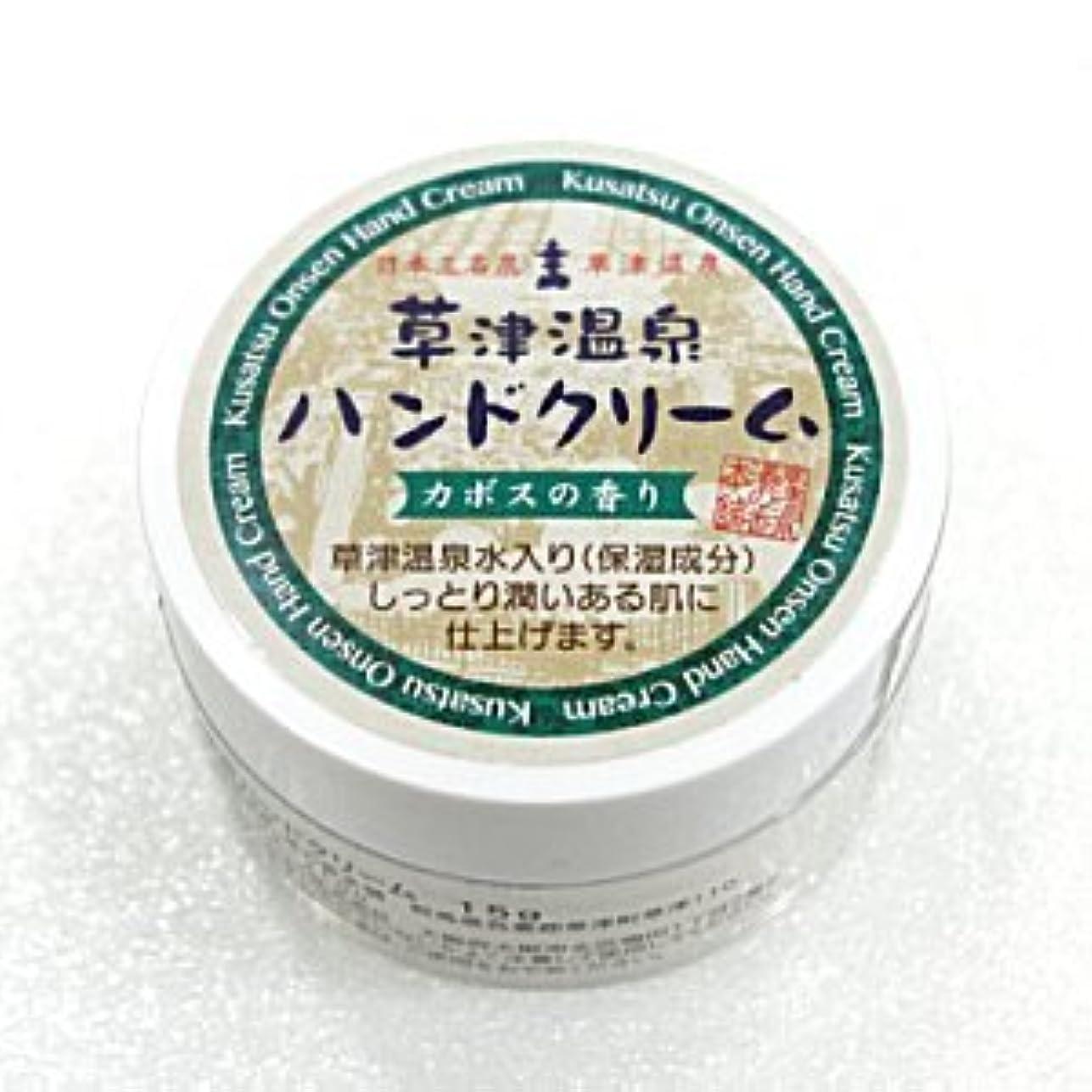 プリーツ切手することになっている草津温泉ハンドクリーム カボスの香り 15g