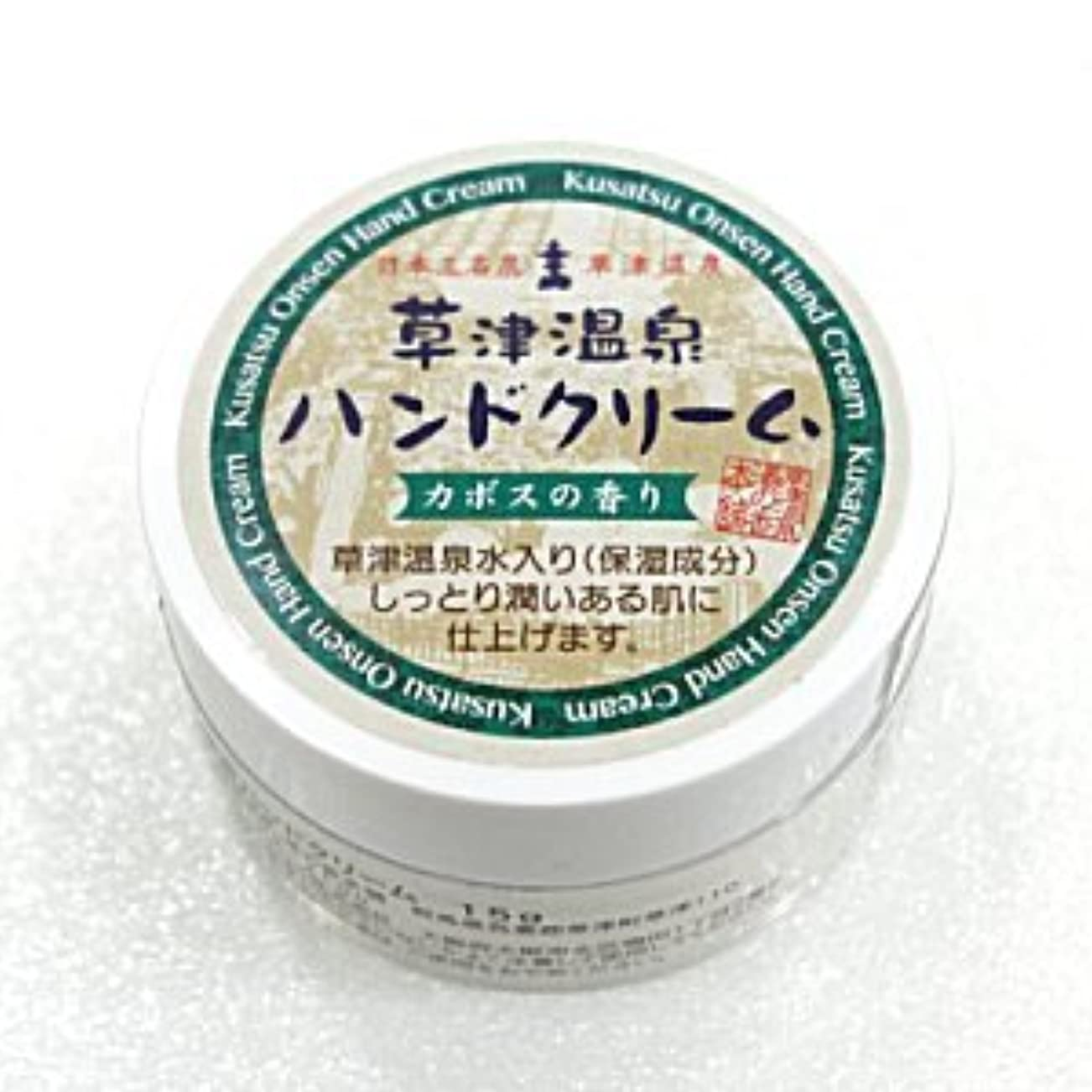 ホイットニー不正確自分を引き上げる草津温泉ハンドクリーム カボスの香り 15g