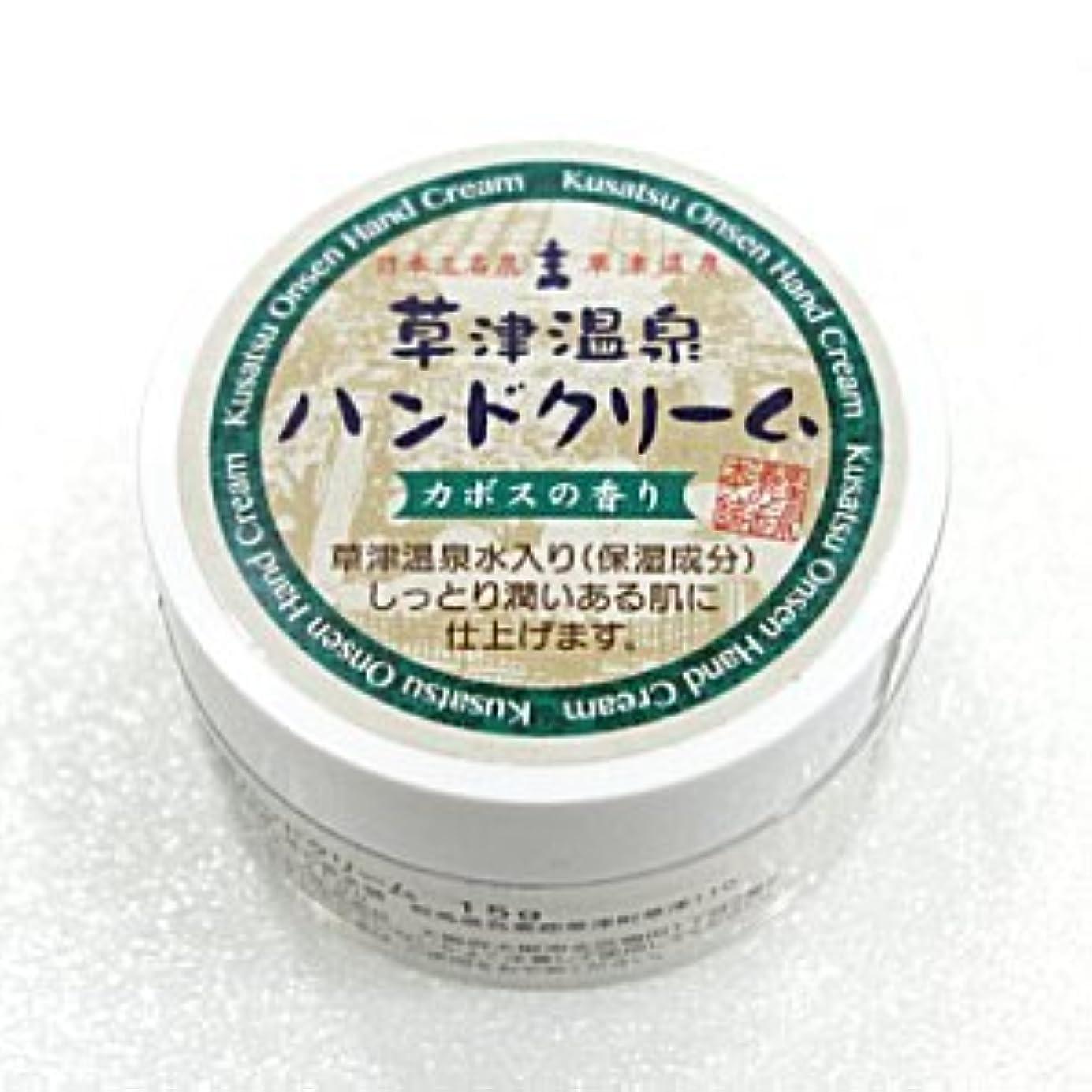 防衛広告するノーブル草津温泉ハンドクリーム カボスの香り 15g