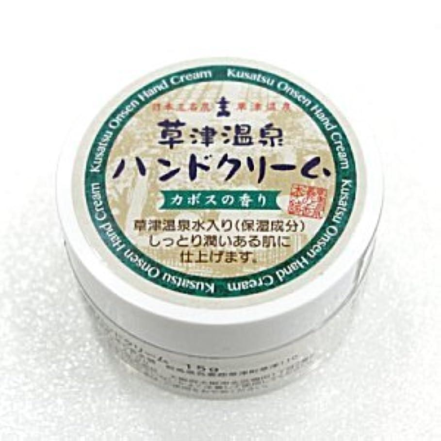 暗くする長老地下鉄草津温泉ハンドクリーム カボスの香り 15g