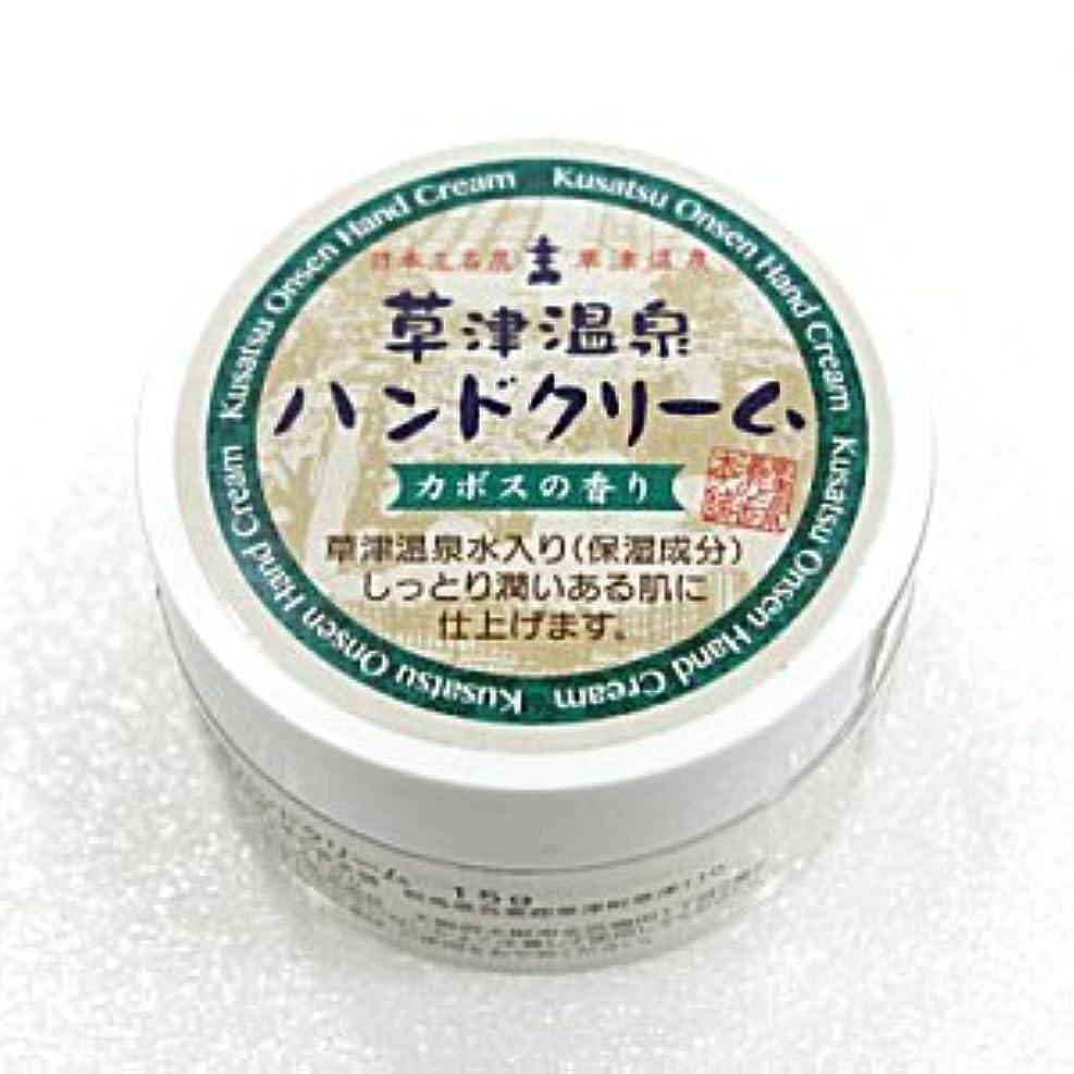確立します姉妹去る草津温泉ハンドクリーム カボスの香り 15g
