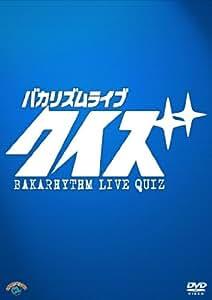 バカリズムライブ「クイズ」 [DVD]