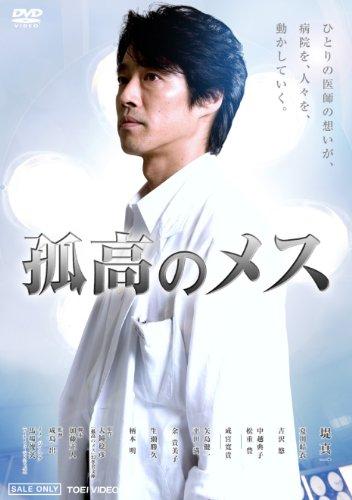孤高のメス [DVD]