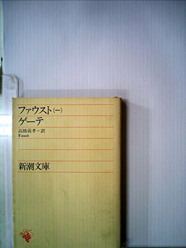 ファウスト〈第1部〉 (1967年) (新潮文庫)の詳細を見る