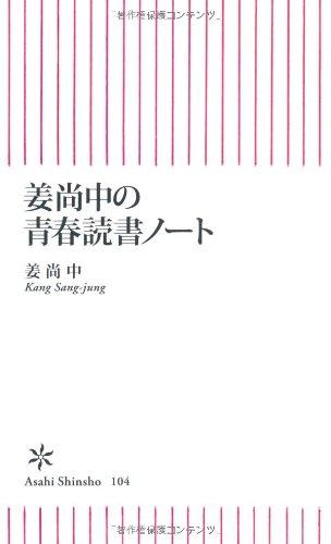 姜尚中の青春読書ノート (朝日新書)の詳細を見る