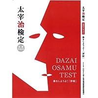 太宰治検定公式テキスト (-旅をしようよ!「津軽」-)