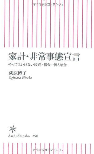 家計・非常事態宣言 やってはいけない投資・借金・個人年金 (朝日新書)の詳細を見る