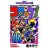コロッケ! (5) (コロコロドラゴンコミックス)