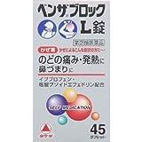 【指定第2類医薬品】ベンザブロックL錠 45錠 ※セルフメディケーション税制対象商品