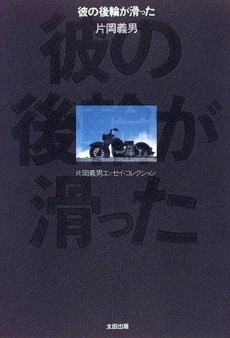 彼の後輪が滑った (片岡義男エッセイ・コレクション)の詳細を見る
