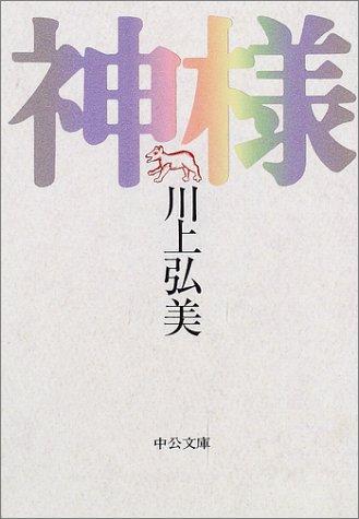 川上弘美おすすめ小説ランキング