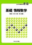 基礎 情報数学 (ライブラリ新数学大系)
