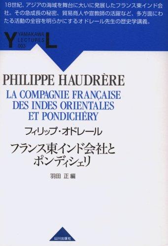 フランス東インド会社とポンディシェリ (YAMAKAWA LECTURES)