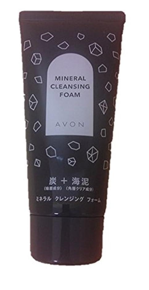 褐色集団的ピンチエイボン ミネラル クレンジング フォーム(炭?海泥配合)120g