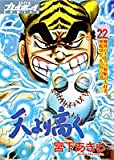 天より高く 22 魔界のエースv.s.原始の大打者、軍配はどっちに!?の章 (プレイボーイコミックス)