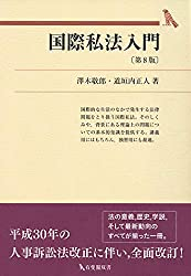 沢木 敬郎 (著), 道垣内 正人 (著)出版年月: 2018/9/28新品: ¥ 2,484