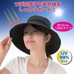 【NEW折りたためるUV日よけ帽子 】つばの大きな涼しい素材のUVカット帽子。小顔効果もあり!蒸れない帽子 ブラック