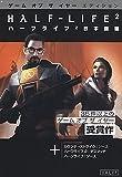 ハーフライフ 2 ゲーム オブ ザ イヤー エディション