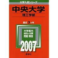 中央大学(理工学部) (2007年版 大学入試シリーズ)