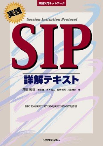 実践SIP詳解テキストの詳細を見る