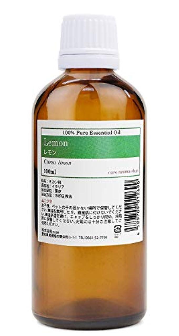かもめ飾るテニスease アロマオイル レモン 100ml AEAJ認定精油 エッセンシャルオイル