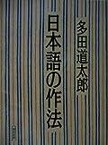 日本語の作法 (朝日文庫)