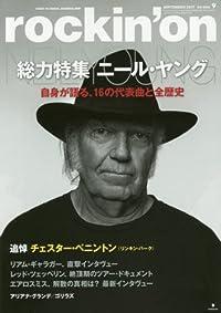 ロッキングオン 2017年 09 月号 [雑誌]