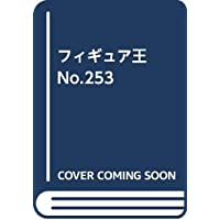 フィギュア王No.253 (ワールド・ムック 1192)