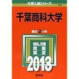 千葉商科大学 (2013年版 大学入試シリーズ)
