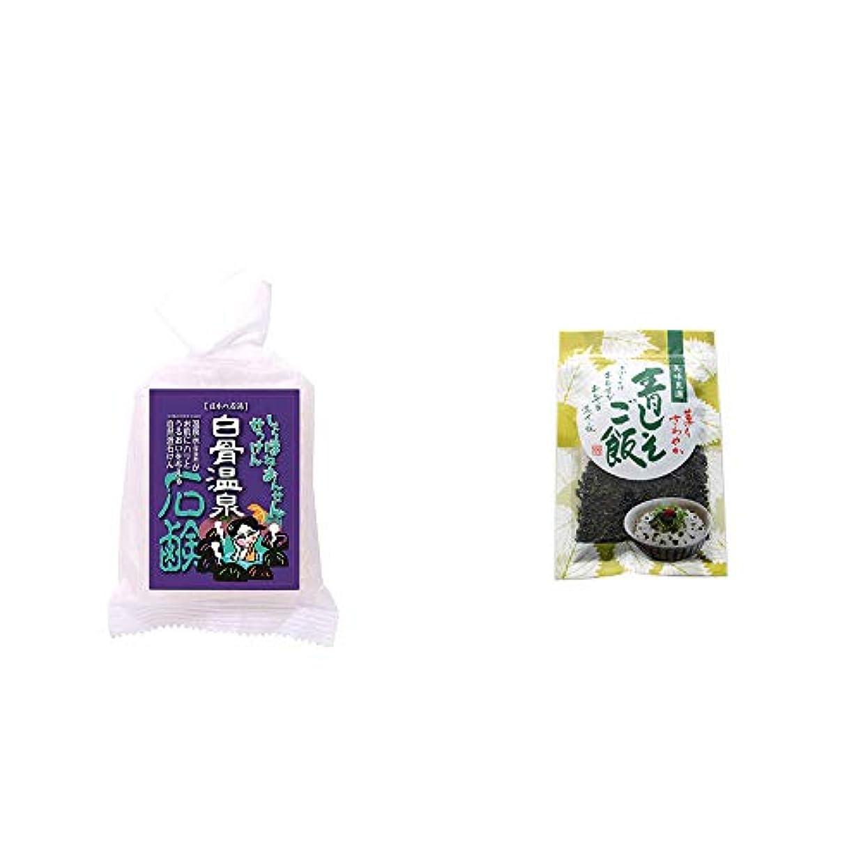 混合した鈍いメロディー[2点セット] 信州 白骨温泉石鹸(80g)?薫りさわやか 青しそご飯(80g)