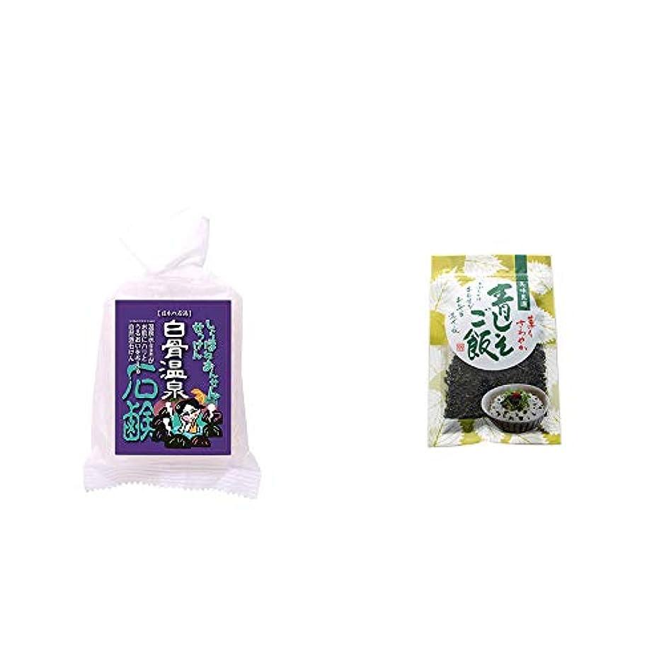 パス発信キャンディー[2点セット] 信州 白骨温泉石鹸(80g)?薫りさわやか 青しそご飯(80g)