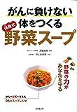 がんに負けない体をつくる済陽式野菜スープ