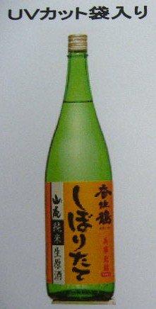 香住鶴 山廃純米 しぼりたて生酒 1800ml