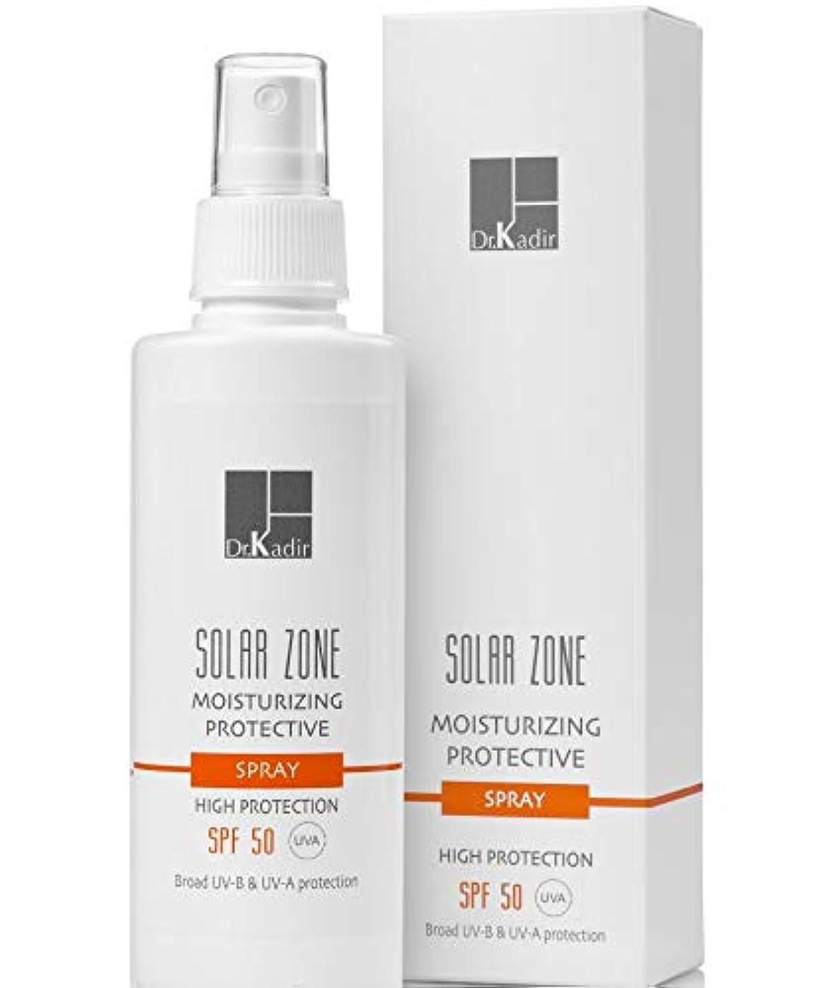 あたりシーフード時計回りDr. Kadir Solar Zone Moisturizing Protective Spray SPF 50 125ml