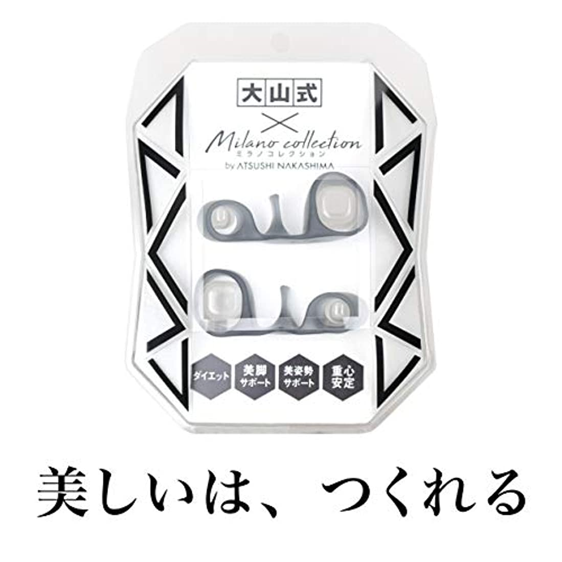 視聴者リングバック効率的大山式 (大山式 ミラノコレクションモデル by ATSUSHI NAKASHIMA)