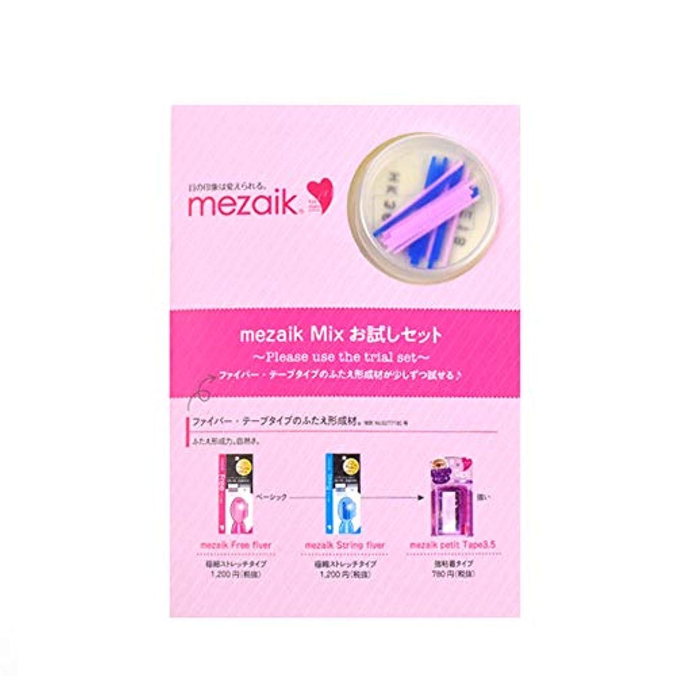 自治的一致する作る【定形外郵便】メザイク mezaik Mix お試しセット