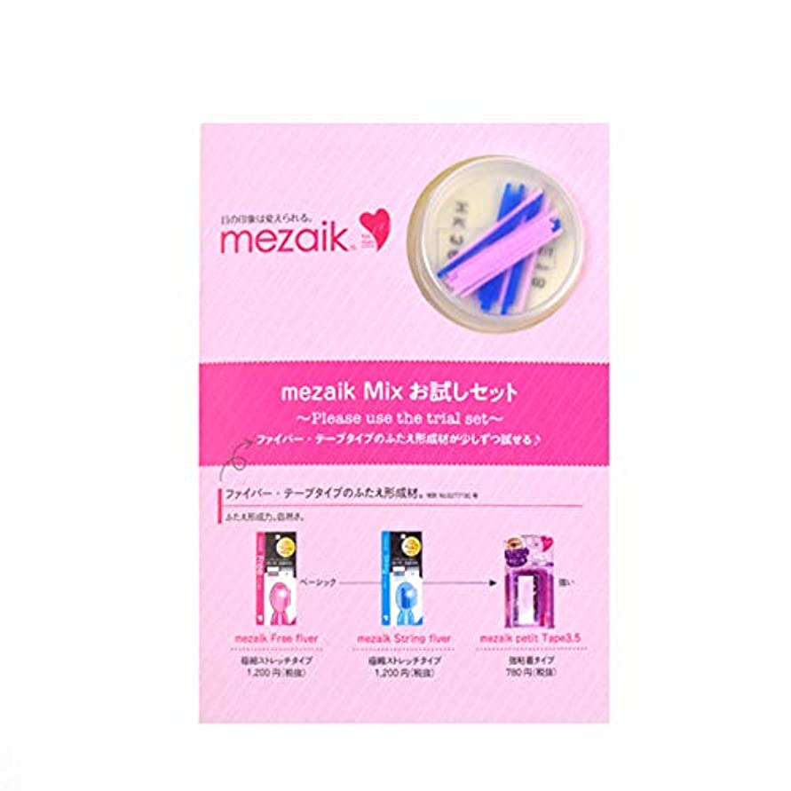 機密ベット拘束する【定形外郵便】メザイク mezaik Mix お試しセット