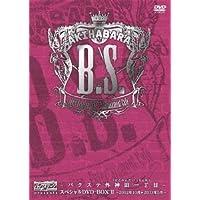 AKIHABARAバックステージpass presentsバクステ外神田一丁目(いっちょめ)スペシャル DVD-BOX II~2012年10月~2013年5月~