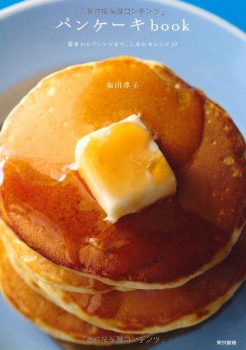 パンケーキbook: 基本からアレンジまで、しあわせレシピ37