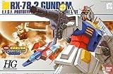 HGUC 1/144 RX-78-2 ガンダム DVDカタログ付き (機動戦士ガンダム)